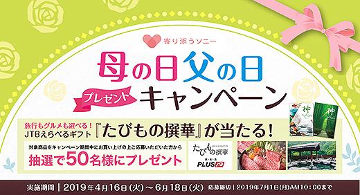 ソニーストア「母の日・父の日キャンペーン」開始!50名にJTB選べるギフト「たびもの撰華」をプレゼント!