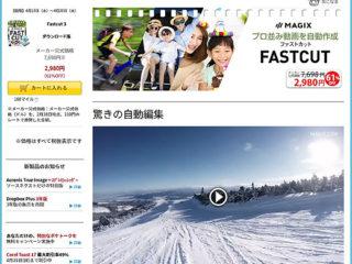 4K対応の動画自動編集ソフト『Fastcut』が期間限定で2,980円セール