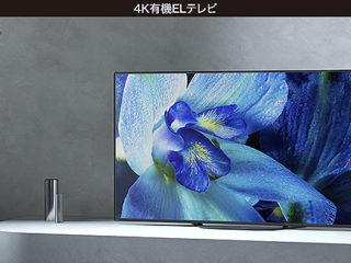 【プライスダウン】4K有機ELブラビア『A8Gシリーズ』の66型・55型が最大1万円の値下がりに!