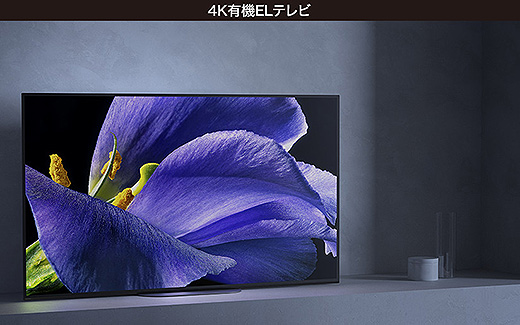 【プライスダウン大特価!】4K有機ELテレビ『A9G』77型が、再び20万円の値下がり 99万円→60万円へ40%オフ!