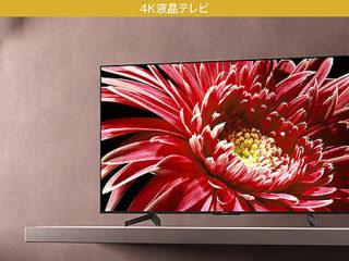 【プライスダウン】2019年モデルの4Kブラビア『X8550G』55型が2万円値下がり、150,000 円+税で購入可能になりました!