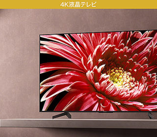 4Kチューナー搭載の4Kブラビア「X8550Gシリーズ 55型」が1万円のプライスダウンになりました!