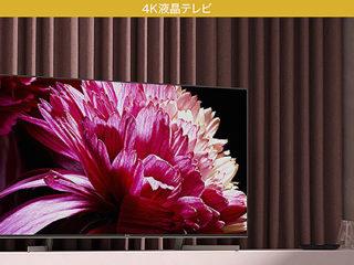 【プライスダウン】ソニーの4Kテレビ『X9500Gシリーズ』と『X8550Gシリーズ』の65型がそれぞれ約3万円の値下げになりました!