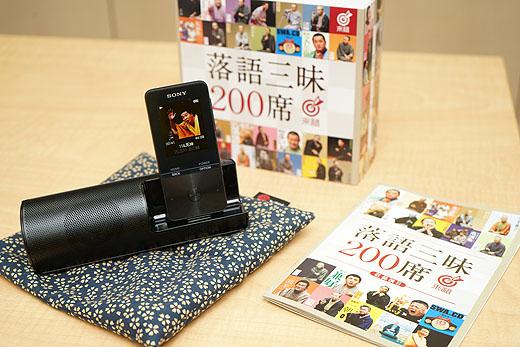 【締切間近】ウォークマンSシリーズ『落語三昧200席』カラーバリエーション追加&刻印サービス無料キャンペーンは3月31日まで!