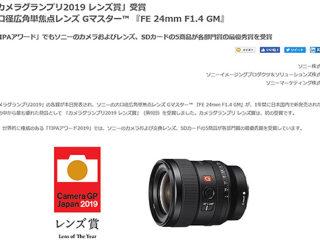 大口径広角単焦点レンズ Gマスター『SEL24F14GM』が「カメラグランプリ2019レンズ賞」受賞!