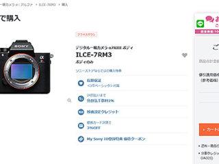"""【プライスダウン】4240万画素センサー搭載""""α7R3″が2万円もお得になりました!"""
