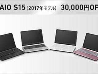 【無くなり次第終了】ソニーストアにてVAIO S15(2017年モデル)が30,000円OFFの大特価に!