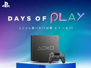 【数量限定】Days of Playスペシャルセール開催!PS4 PROやPS VRなどが最大15,000円お得!