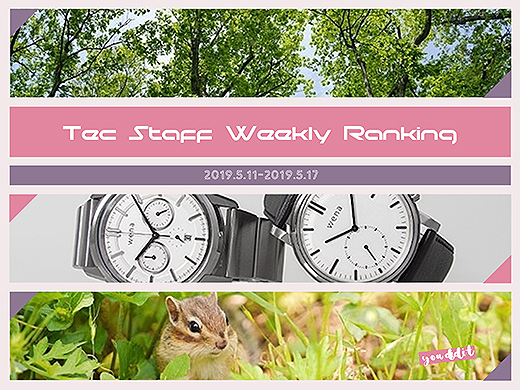 【ランキング】注目度UP!5/11~5/17までの一週間で人気を集めた記事TOP7