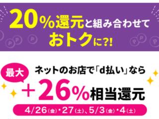 今日は『dポイントスーパーチャンス』と『d曜日』を合わせて最大26%還元!