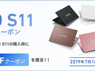 モバイルノート『VAIO S11』が15%オフで購入できる限定クーポンは7月1日まで!