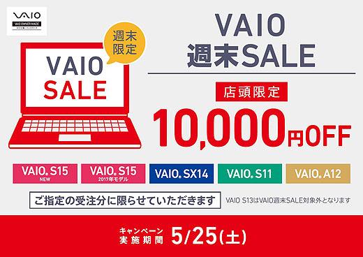 【店頭イベント】土曜日は店頭購入でVAIO本体が1万円引き!