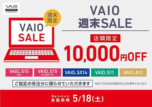 【店頭イベント】新型VAIO S15の5%オフクーポン+店頭1万円引きは今週末がラストチャンス!
