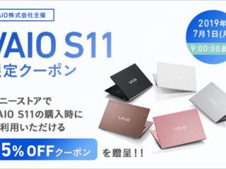 bn_vaio_s11 coupon_585_365