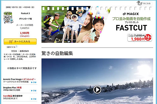自動動画編集ソフト『FASTCUT』が1,980円の底値セール開催