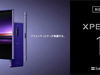 """21:9画面と世界初4K有機ELディスプレイを採用したスマートフォン『Xperia 1』を""""ソフトバンク"""" より発売"""