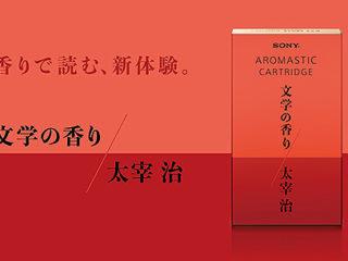 【数量限定】日本文学の香り?!太宰治の「人間失格」をイメージしたアロマスティック カートリッジ新登場!