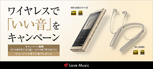 「ワイヤレスで『いい音』をキャンペーン」でウォークマン・ワイヤレスヘッドホンが最大5,000円お得!