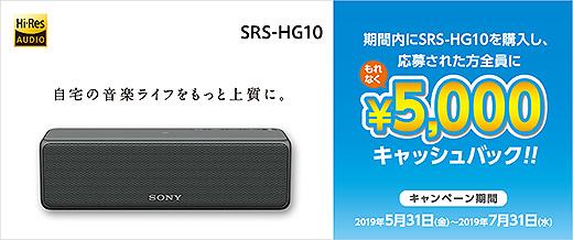 ハイレゾ対応のワイヤレスポータブルスピーカー『SRS-HG10』購入でもれなく5,000円キャッシュバック!