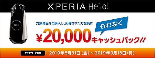 コミュニケーションロボット『Xperia Hello!』2万円キャッシュバックキャンペーン!