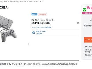 【プライスダウン】ソニーストアにてPlayStation Classicが1,500円値下がりし、5,980円+税→4,480円+税へ!