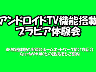 アンドロイドTV機能搭載 ブラビア体験会 開催のお知らせ