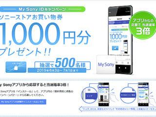 抽選で500名にお買物券1,000円分プレゼント!「My Sony IDキャンペーン」のご案内