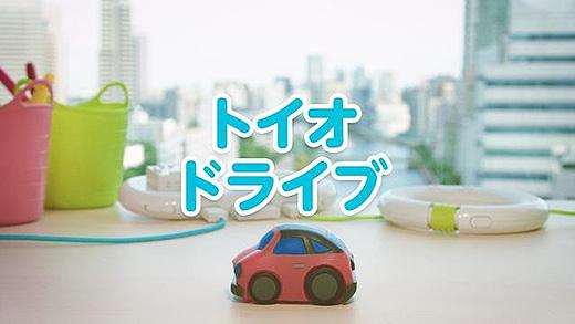 ロボットトイ「toio」専用タイトル第4弾  『トイオ・ドライブ』 2019年秋に発売決定 !