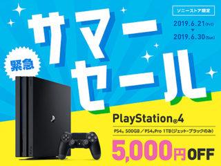 ソニーストアにて緊急サマーセール開始!「PS4 PRO」と「PS4」が期間限定5,000円OFF!
