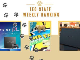 【ランキング】注目度UP!5/25~5/31までの一週間で人気を集めた記事TOP7