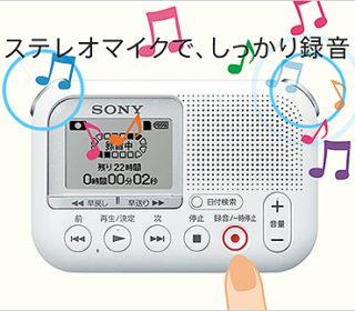 【父の日にもおすすめ!】大容量&テープレコーダーのように使えるかんたん操作のSDカードレコーダー『ICD-LX31A』新登場!