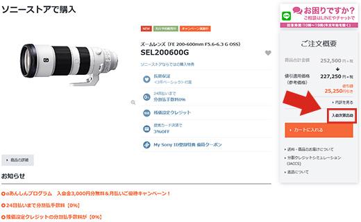 新発売の超望遠ズームレンズ『SEL200600G』が早くも入荷次第出荷ステータスへ!