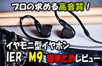IER M9
