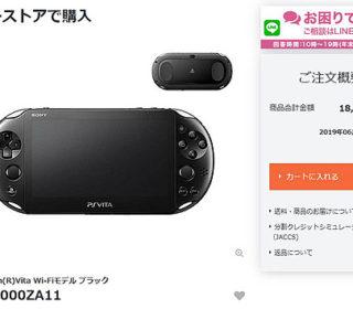ソニーストアにて『PlayStation Vita』が在庫復活!販売再開しています!【完売しました】