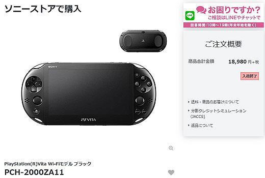ソニーストアにて『PlayStation Vita』が入荷終了へ