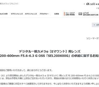【大ヒット】『SEL200600G』で供給不足のお知らせ&ソニーストアの出荷は8月下旬へ