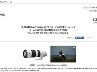 3分でわかる『SEL200600G』『SEL600F40GM』日本国内向けプレスリリース