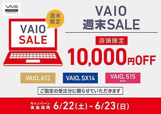 ソニーフェア会場にて『VAIO週末SALE』開催!
