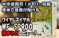 WF SP900