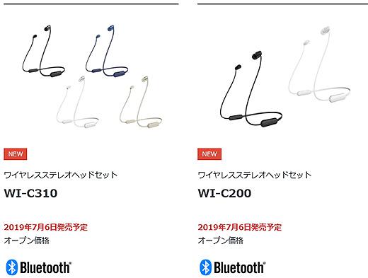 【新商品】最大15時間リスニング可能なネックバンドスタイルのワイヤレスイヤホン『WI-C310』『WI-C200』新登場!