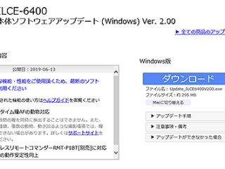 『α6400』の本体ソフトウェアアップデートで動物瞳AFとワイヤレスリモートコマンダー「RMT-P1B」に対応