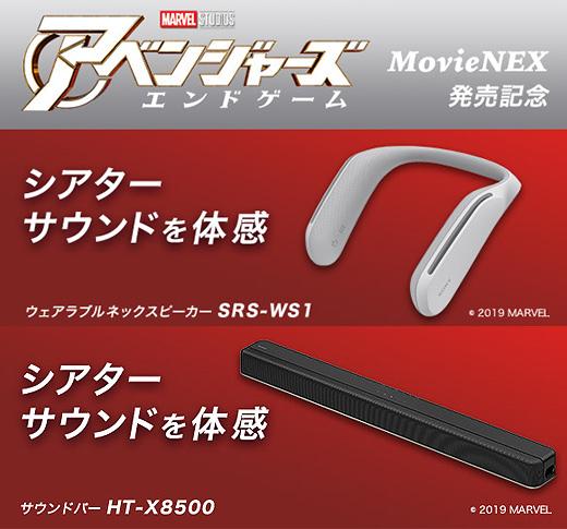 【アベンジャーズ/エンドゲーム MovieNEX発売記念】ネックスピーカー「SRS-WS1」もしくはサウンドバー「HT-X8500」を購入でコンテンツが15%OFF!