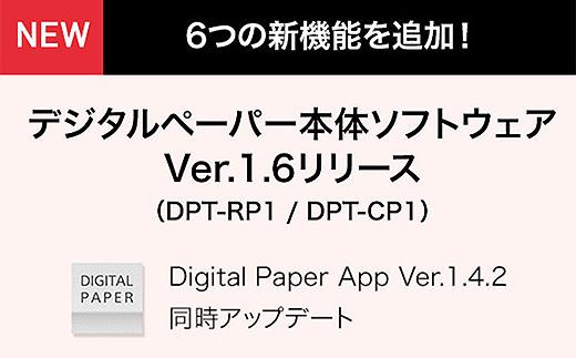 デジタルペーパー『DPT-RP1』『DPT-CP1』に本体アップデート【Ver.1.6】公開!6つの新機能追加!