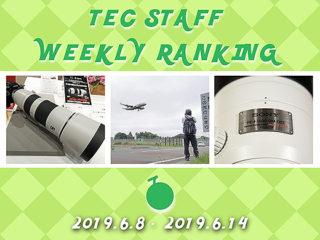 【ランキング】注目度UP!6/8~6/14までの一週間で人気を集めた記事TOP7