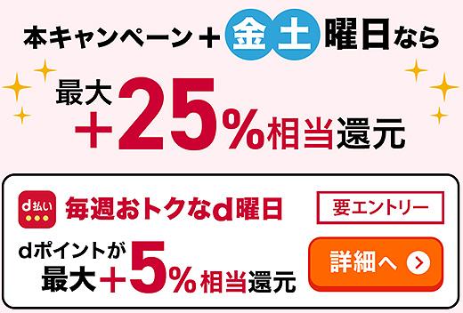 【最大25%ポイントバック】ドコモ「d払い20%還元キャンペーン」でソニー製品をお得に購入する方法!
