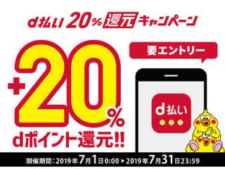 7月の『d払い 20%還元キャンペーン』開催予告!