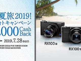 【RX100M6も対象】ソニーストア「エンジョイ夏旅2019!プレミアムフォトキャンペーン」でもれなく『5,000円』キャッシュバック!