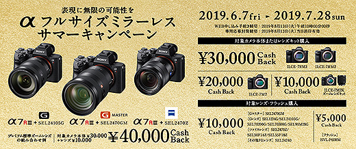 【最大3万円キャッシュバック!】『α7R3』や『SEL24105G』も対象!「 αフルサイズミラーレス サマーキャンペーン」のご案内