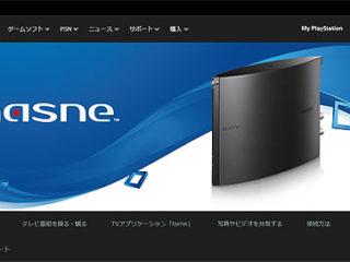 ネットワークレコーダー『nasne』が販売終了へ