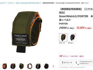 ミツカルストアにて『SmartWatch3』ブランドバンド付きが10,800円の特価セール